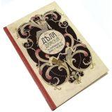 Книга для записей Дела дамские